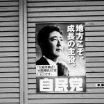 安倍総理の予言、「リーマンショック級の不況が来る」的中!英EU離脱 円高進行!!
