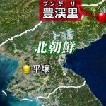 北朝鮮の核実験はいつ頃?2017年中か?実験場所地図の衛星写真
