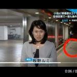 沈没する民進党の本部からネズミが逃げ出す動画!爆笑注意!!