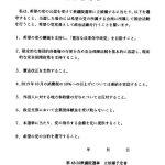 小池百合子、希望の党の踏絵書類の全文の画像が流出!
