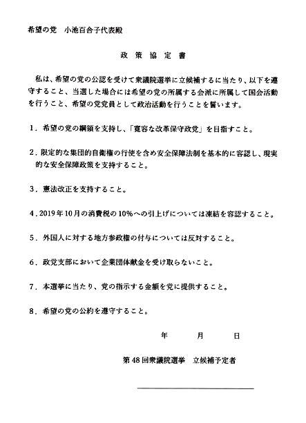 小池新党、希望の党の踏絵全文